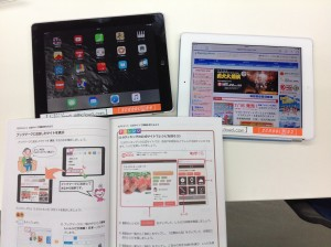 7/13 iPad教室