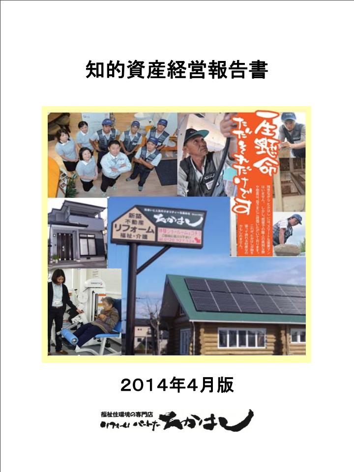 chiteki2016.pdf