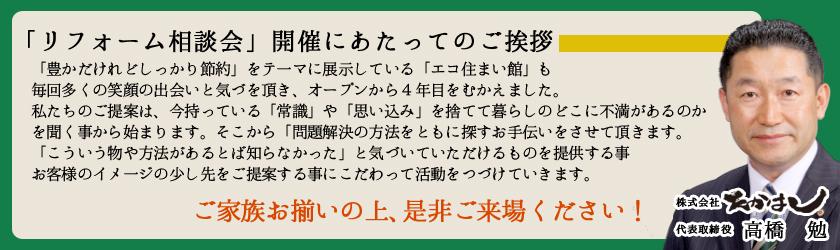 riform_aisatsu