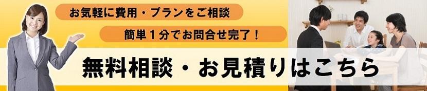 無料相談・お見積りSp