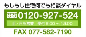 もしもし住宅何でも相談ダイヤル 0120-927-524 土・日も営業 受付8:00~19:00 FAX 077-582-7190
